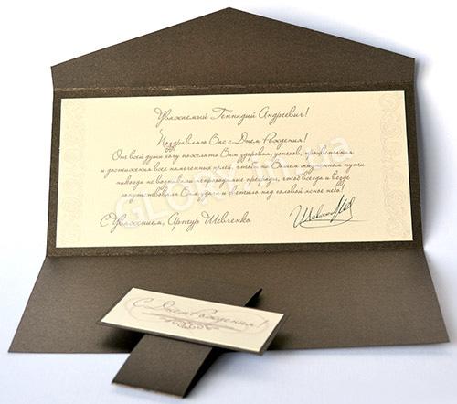 Как подписать открытку официальному лицу 13